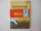 名老中医验方系列丛书(二):名老中医验方养生智慧