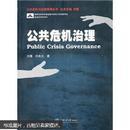 公共危机治理