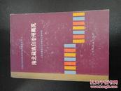 中国少数民族自治地方概况丛书.海北藏族自治州概况(84年一版一印,印数8000册,精装)