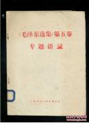 《毛泽东选集》第五卷专题语录