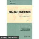 国际政治的道德基础:国际关系规范理论研究.