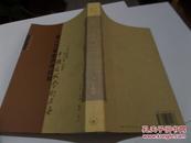 中国近代学术名著(全十册)