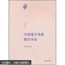 中国地方戏曲剧目导读1