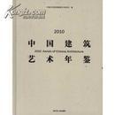 2010-中国建筑艺术年鉴