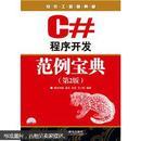 软件工程师典藏:C#程序开发范例宝典(第2版)