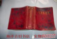 毛泽东选集[一卷本,64开袖珍本]1986年12月军内发行