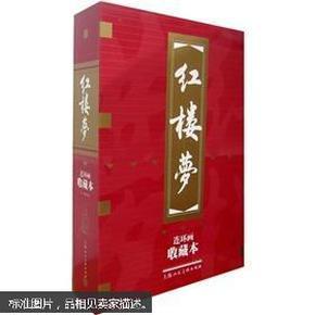 红楼梦连环画(收藏本)19册