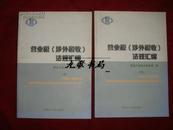 《营业税(涉外税收)法规汇编》上下册 黑龙江地方税务局编 私藏