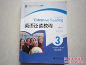 英语泛读教程3 第三版 主编刘乃银