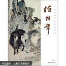 中国绘画大师精品系列:任伯年
