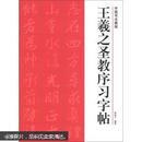 中国书法教程:王羲之圣教序习字帖
