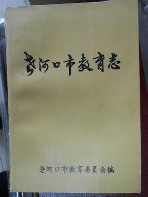 老河口市教育志(1898-1985)
