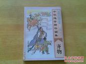 中国文化精华画集 ;中华道学精华画集----齐物