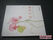 花之绘III --38种花的自然之美