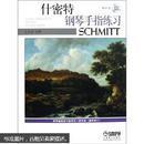 钢琴基础练习系列·什密特钢琴手指练习:钢琴基础练习曲系列(教学版)(附CD光盘1张)
