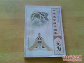中国文化精华画集 ;中华道学精华画集----无为