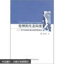 伦理的生态向度:罗尔斯顿环境伦理思想研究 绝版正品,最后一册