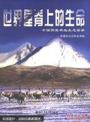 世界屋脊上的生命:中国西藏林业生态实录