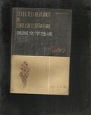 英国文学选读(第二册)