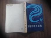高级日语试题集