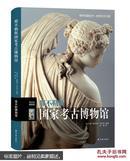 伟大的博物馆:那不勒斯国家考古博物馆