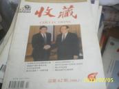 收藏1998年第2期
