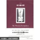 西方藏书票(全新带塑封,包平邮)