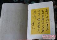 青年团赣州专区成立纪念。青年手册460