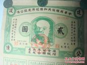 1931年中华苏维埃共和国经济建设公债-毛泽东、邓子恢-