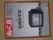 603027《南风窗》2011年第25期.总451期.4元