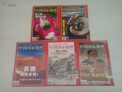 中国国家地理2002年 8、9、10、11、12(无地图)
