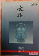 文物2001年第6期(和库)