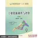 农业教材土壤资源调查与评价 第2版 第二版 潘剑君 9787109207578 中国农