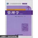 管理学(第3版)(附习题集) 徐艳兰  9787564215064 上海财经大学出版社