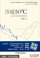 冷暖50℃:从股市K线到珠峰雪线