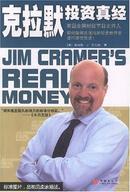 克拉默投资真经((美)詹姆斯稪. 克拉默(James J. Cramer)著  中信出版社)