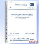 【现货】GB51038-2015城市道路交通标志和标线设置规范