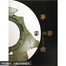 个人收藏  全新正版 未拆封  南宋官窑  邓禾颖 浙江摄影出版社  9787806867150