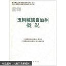 玉树藏族自治州概况