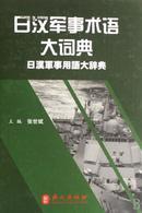 日汉军事术语大词典(精)