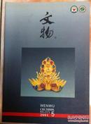文物2001年第5期(和库)