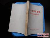 学习《毛泽东选集》第五卷参考资料