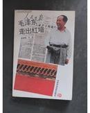 毛泽东走出红墙