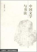 中国文字与书法【全新,塑封未拆】