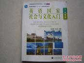 英语国家社会与文化入门 上下册两本合售 第三版 正版