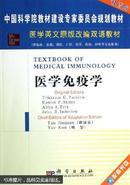 医学英文原版改编双语教材:医学免疫学(双语版)含盘