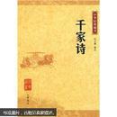 中华经典藏书:千家诗