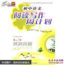 初中语文阅读写作周计划第2辑:燕斜风暖
