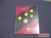 泓盛2010秋季拍卖会 新中国现代金银币