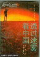 透过迷雾看中国--外国记者见闻录